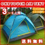 ワンタッチエアーテント 3〜5人用 アウトドア キャンプ ドーム型 簡易テント アウトドア用品