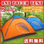 ワンタッチテント 2〜3人用 アウトドア キャンプ ドーム型 簡易テント アウトドア用品