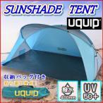 アウトドア テント ドーム UVカット サンシェード 日除け ビーチ おしゃれ ドイツブランド uquip