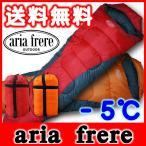 寝袋 冬用 シュラフ マミー型 丸洗いできる寝袋 耐寒温度-5℃ コンパクト
