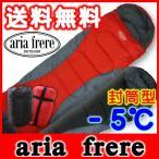 寝袋 冬用 シュラフ 封筒型 丸洗いできる寝袋 耐寒温度-5℃ コンパクト