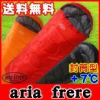 寝袋 夏用 シュラフ 封筒型 丸洗いできる寝袋 耐寒温度+7℃ コンパクト