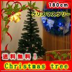 クリスマスツリー 180cm