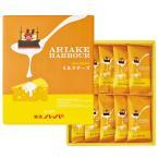 横濱ハーバー ミルクチーズ 10個