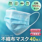 【翌日発送保証/在庫あり/領収書OK/限定100】マスク 40枚 花粉99.9カット 使い捨てマスク MASK ウイルスブロック 不織布 三層構造 花粉 飛沫対策 感染予防
