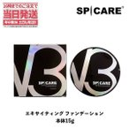 【正規品】V3 ファンデーション スピケア SPCARE エキサイティングファンデーション 15g (送料無料)