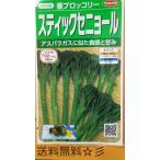 スティックセニョール 茎ブロッコリー 種 送料無料