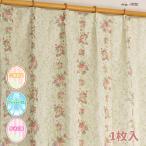 遮光 カーテン おしゃれ バラ柄 エレガント 1枚 幅150×丈178cm 150×225 200×178 200×225