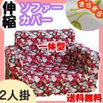 ハート柄 ソファーカバー 2人掛け 姫系 肘付き 一体型