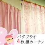 カーテン 4枚セット 2級遮光 蝶 姫系 洗える レース付 100×135 100×178 100×200 ピンク バタフライ