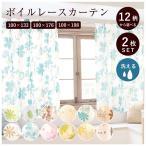 16種類 かわいい 柄 レースカーテン 2枚セット 洗える 花 バラ リーフ 100×133 100×176 100×198