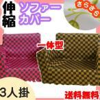 チェック柄 ソファーカバー 3人掛け 肘付き 一体型