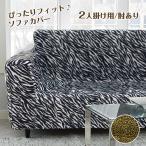 ゼブラ ヒョウ柄 ソファーカバー 2人掛け 肘付き 一体型