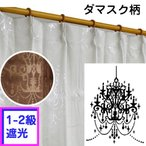 1級遮光 完全遮光・2級遮光 カーテン ダマスク柄 巾100×丈135・178・200・225 巾150×丈225 150cm幅 ブラウン アイボリ