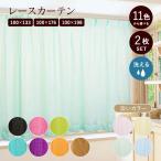 7色カラー ミラー レースカーテン 無地 洗える 2枚組 巾100×丈133・丈176・丈198