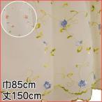 ローズ柄 カフェカーテン 巾85cm×丈150cm マズリー フローズン