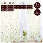 カーテン 3級遮光 ローズ バラ柄 100×110・120・135・178・200 ドレープカーテン