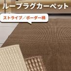 ループカーペット 本間8畳 382×382cm ラグ マット 正方形 アイボリー ベージュ リップル