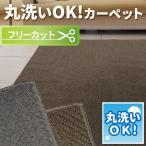 丸洗い可能 カーペット 本間4.5畳 286×286cm ラグ マット フリーカット 正方形 クリーク