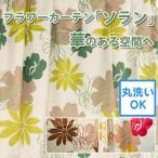 カーテン ハワイアン 花 かわいい 遮光 2枚 ドレープカーテン