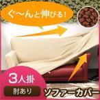 柔らかな触り心地 ソファーカバー 3人掛け 肘付き 洗える フィット ワイド 一体型 ソファカバー 3人がけ 肘つき 3色 ブレスト 送料無料