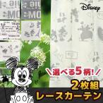 ミッキー UVカット レースカーテン 遮像 2枚セット ディズニー ミニー