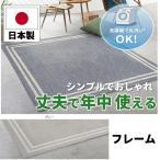 西海岸風 ラグ 180×180 2畳 洗える  フレーム  日本製 綿