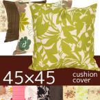 クッションカバー 45×45 北欧 リーフ柄 花柄 ローズ柄