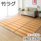 竹ラグ 3畳 180×240 夏用 おしゃれ オレンジ エルフコンパクト