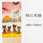 のれん 暖簾 和風 間仕切り 85x150cm レッド 言葉 令和 ねこ 桜三毛猫