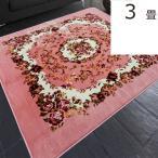 ホットカーペットカバー 3畳 ラグ 200×250cm 花柄 ピンク サファイヤ