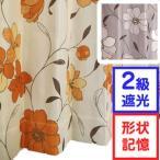 カーテン 2級遮光 北欧 かわいい 花柄 2枚 100×110 ドレープカーテン