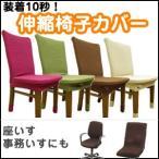 椅子カバー 座椅子カバー チェアカバー 洗える4色 伸縮 ストレッチ フィット デスクチェア・座椅子にも使える 椅子カバー 一体型 クレア スーパ