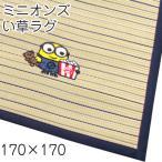 ショッピングい草 い草カーペット ラグ 2畳 170×170 ミニオンズ ボブ