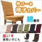 椅子カバー 座椅子カバー 綿 配合で質、ボリュームUP 洗える 8色で 伸縮 ストレッチ で フィット デスクチェア 座椅子 にも使える 椅子