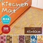 キッチンマット 45×60 滑り止め付 洗える 玄関マット 日本製