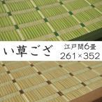 い草 ラグ 上敷き 江戸間 6畳 261×352 夏用 ござ い草カーペット 清水 和風