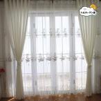 レースカーテン両開き2枚組 片開き1枚 オーダーカーテン 花柄 可愛い 送料無料 北欧 幅60〜100cm丈60〜100cm