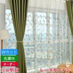 レースカーテン おしゃれ 花柄 北欧 UVカット カーテン リーフ 柄 オーダーカーテン かわいい 幅60〜100cm丈60〜100cm