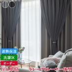 カーテンセット カーテン おしゃれ 無地 一体型カーテン かわいい リビング 書斎 子供部屋 送料無料 幅60cm?150cm 丈60cm?260cm