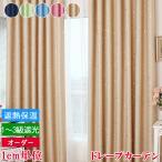 遮光カーテン オーダー 送料無料 オーダーカーテン 遮光 花柄 カーテン アジアン タンポポ リーフ 棉幅60〜100cm丈60〜100cm
