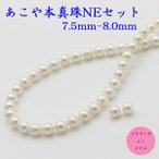 ショッピングパール 真珠 ネックレス 2点セット あこや真珠 7.5mm-8mm パール ネックレス イヤリングかピアス セット