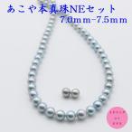 ショッピング真珠 真珠 パール ネックレス あこや真珠 パール ネックレス 7mm-7.5mm シルバー ブルーグレーカラー 冠婚葬祭 葬儀