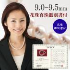 真珠 パール ネックレス あこや真珠 パール ネックレス 9mm-9.5mm 花珠真珠 鑑別書付き 真珠総合研究所