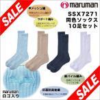 マルマン メンズ レギュラー ソックス 10足セット SSX7271 特価