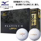 ミズノ プラチナム JPX ボール 1ダース(12球入り) [2015年モデル] [有賀園ゴルフ]