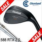 クリーブランド 588 RTX 2.0 ウェッジ ブラックサテン仕上げ スチールシャフト [2014年モデル] 特価 [有賀園ゴルフ]