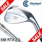 クリーブランド 588 RTX 2.0 ウェッジ ツアーサテン仕上げ スチールシャフト [2014年モデル] 特価 [有賀園ゴルフ]