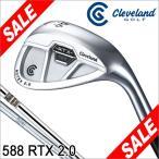 クリーブランド 588 RTX 2.0 CB ウェッジ ツアーサテン仕上げ スチールシャフト [2014年モデル] 特価 [有賀園ゴルフ]