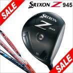 ダンロップ SRIXON スリクソン Z945 ドライバー カスタムシャフト 特価